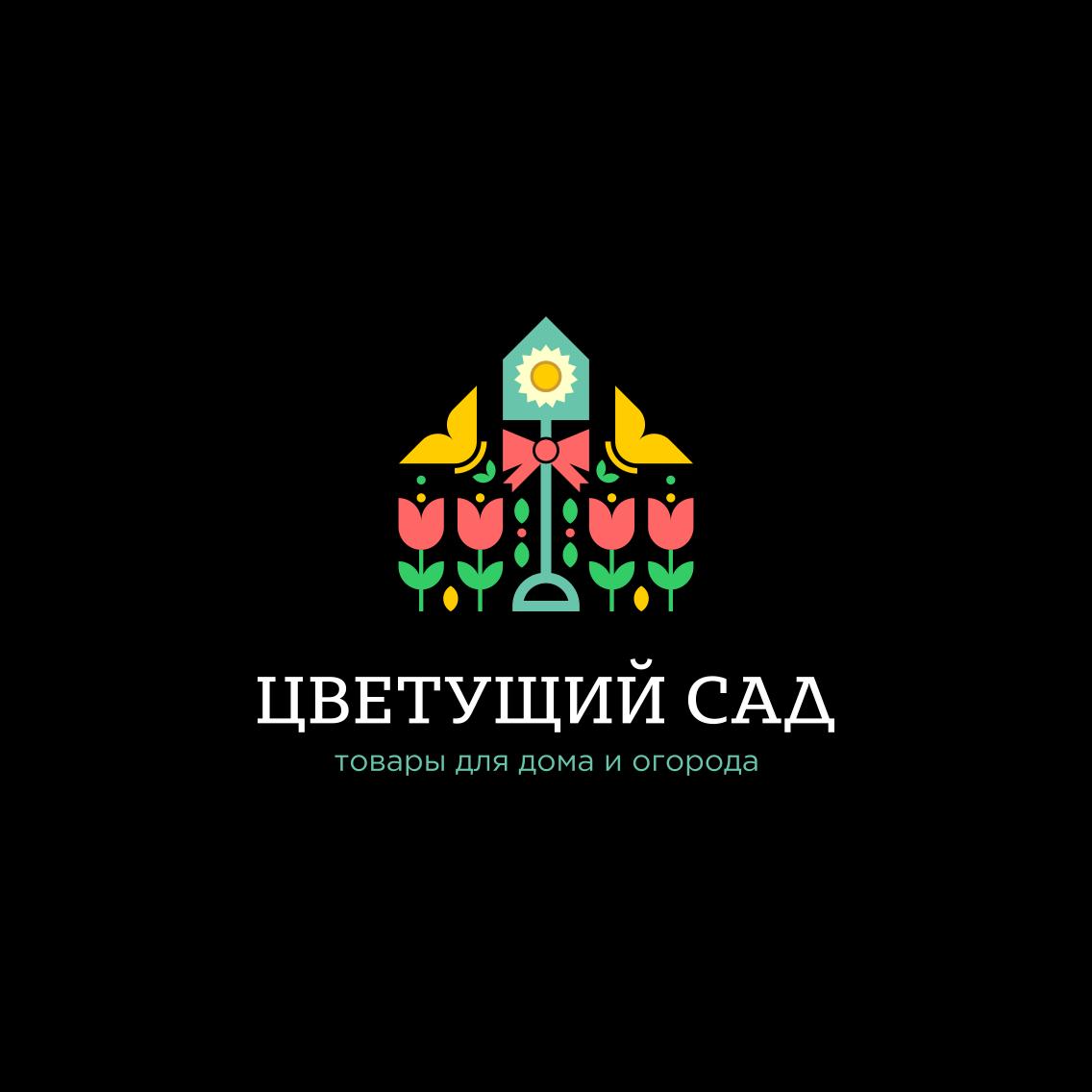 """Логотип для компании """"Цветущий сад"""" фото f_8245b72bfc03221d.jpg"""