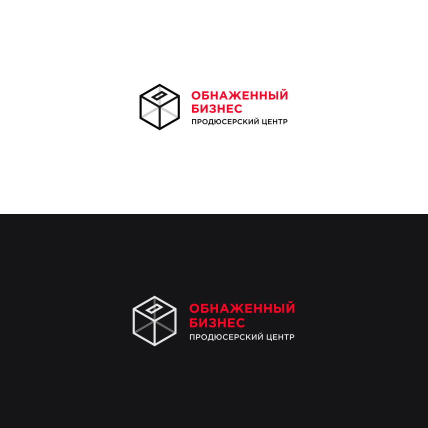 """Логотип для продюсерского центра """"Обнажённый бизнес"""" фото f_8755b9f70657bc9c.jpg"""