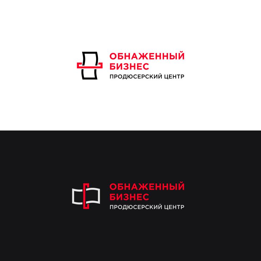 """Логотип для продюсерского центра """"Обнажённый бизнес"""" фото f_9355b9f84d848866.jpg"""