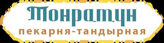 Логотип для Пекарни-Тандырной  фото f_1505d925db9e35f1.png