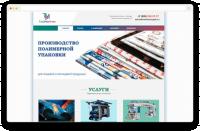 Сайт производства упаковки