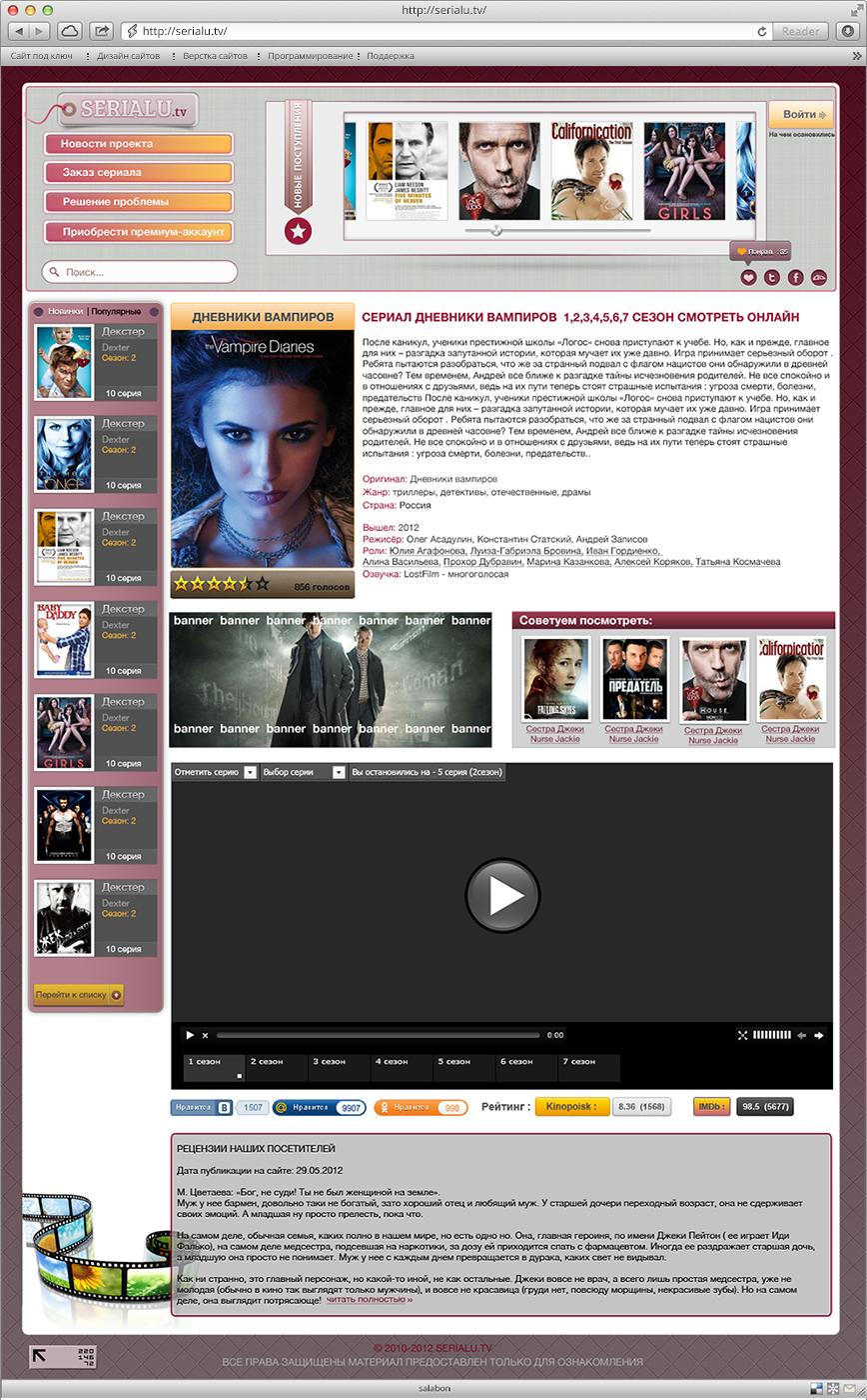 Сайт онлайн просмотра сериалов. + премиум аккаунт.