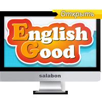 Онлайн школа Английского языка English-Good