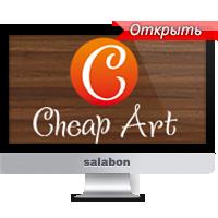 Cheap-Art Project дизайн. Новая концепция