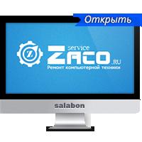 ZACO сервис