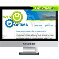 Компания WebOptima Москва