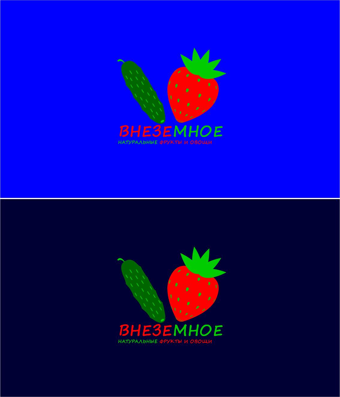 """Логотип и фирменный стиль """"Внеземное"""" фото f_6955e7cb8cd06855.jpg"""