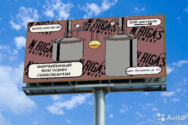Дизайн билборда 6*3 фото f_2425ee0e8ebdaaad.jpg