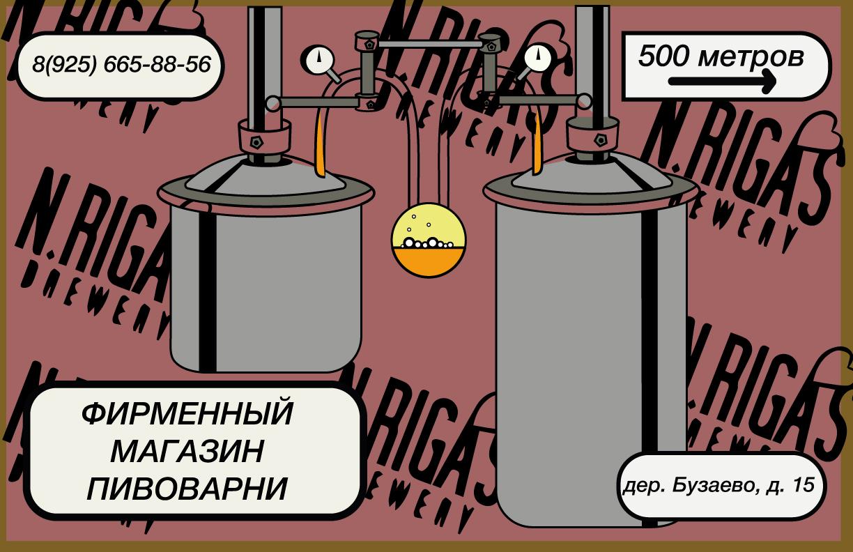 Дизайн билборда 6*3 фото f_4645ee0e72d10100.jpg