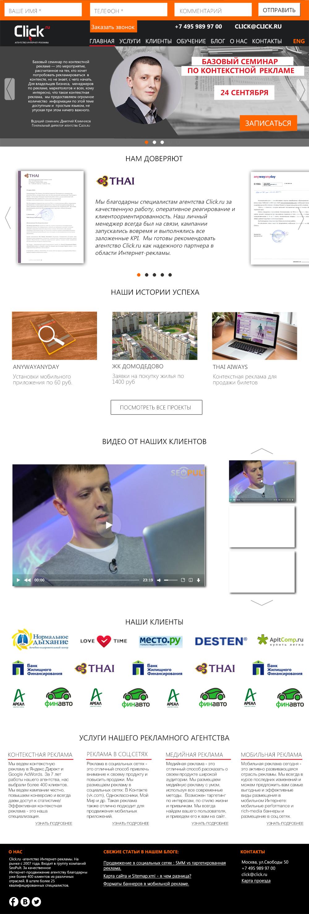 Click.ru - мастер Интернет-рекламы