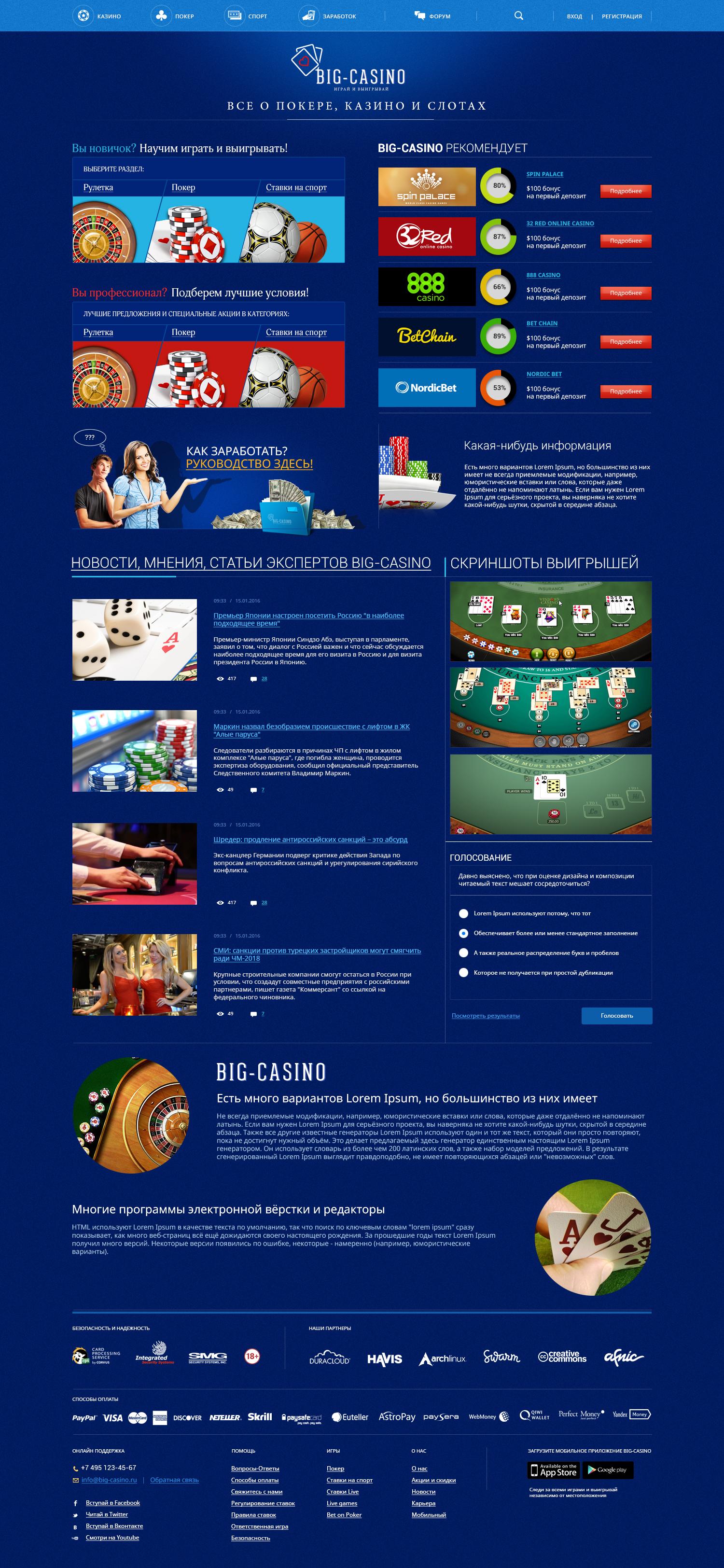 Big Casino - Все о покере, казино и ставках