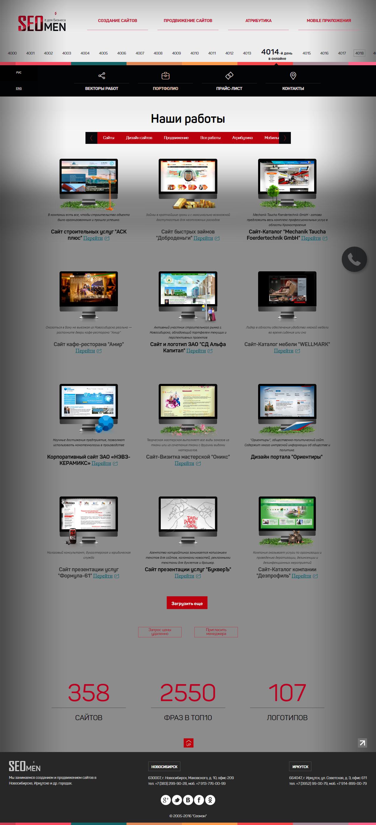 SEOmen - веб-студия