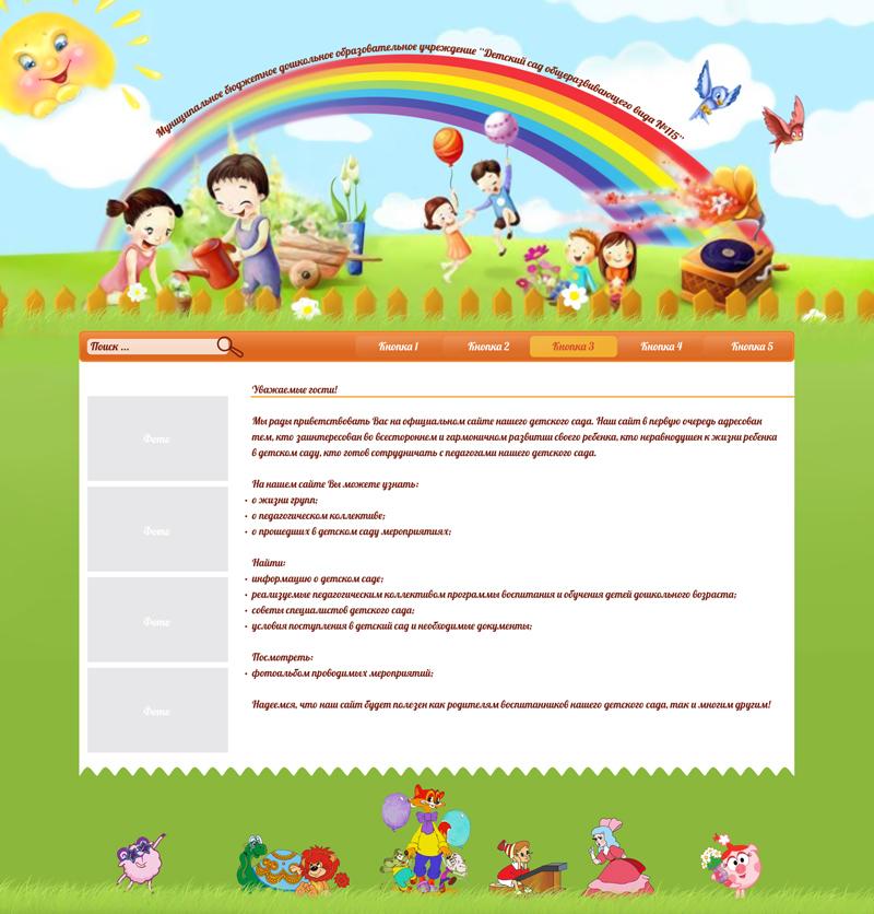 Сайт детского сада №115