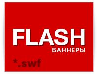 Изготовление flash баннеров