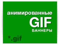 Изготовление gif баннеров