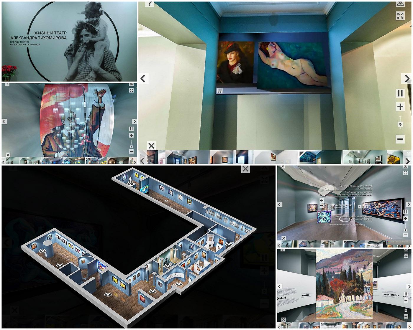 Виртуальный тур по Московскому музею современного искусства (ММОМА)