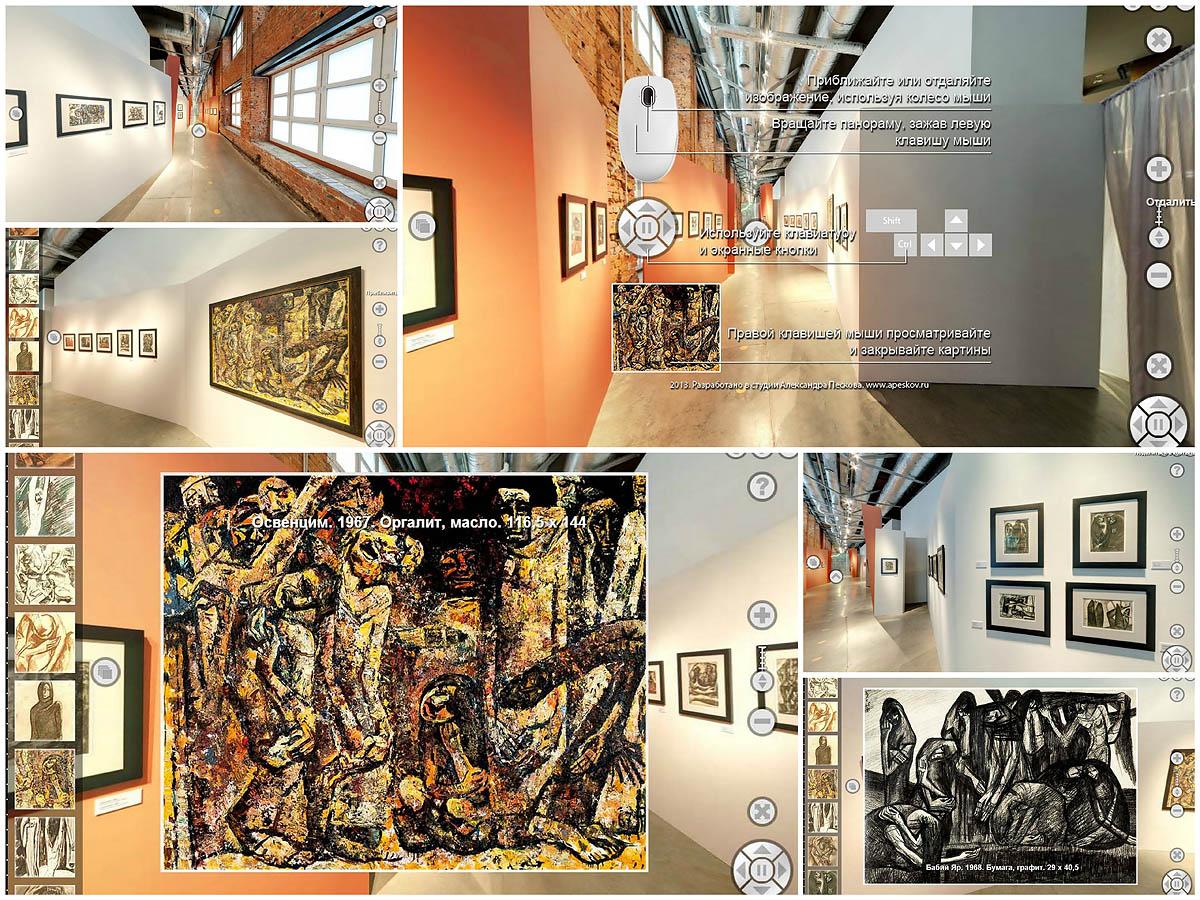Виртуальный тур по Еврейскому музею и центру толерантности