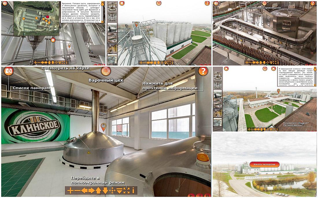 Виртуальный тур по Клинскому пивоваренному заводу