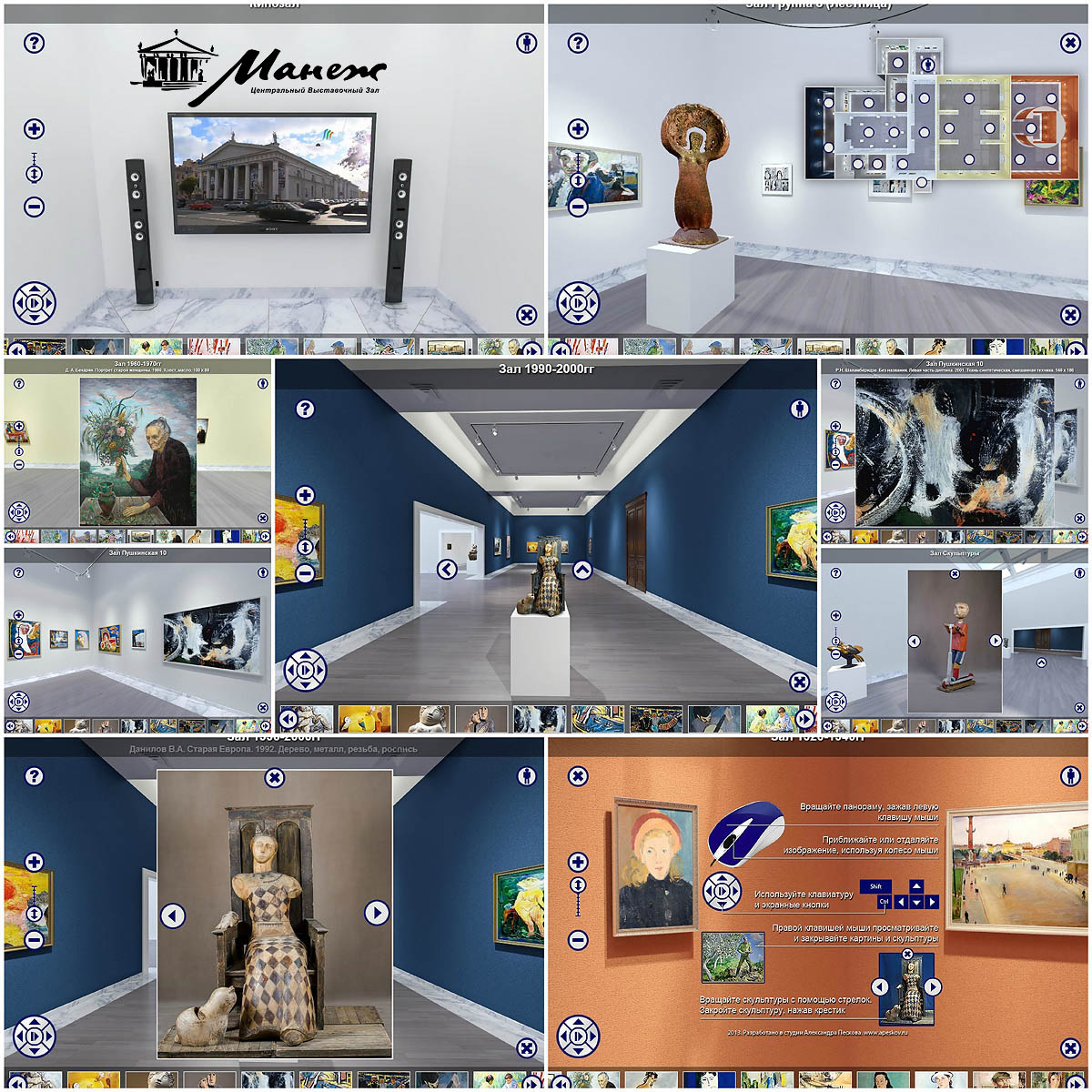 Виртуальный тур Центральному Выставочному Залу Манеж