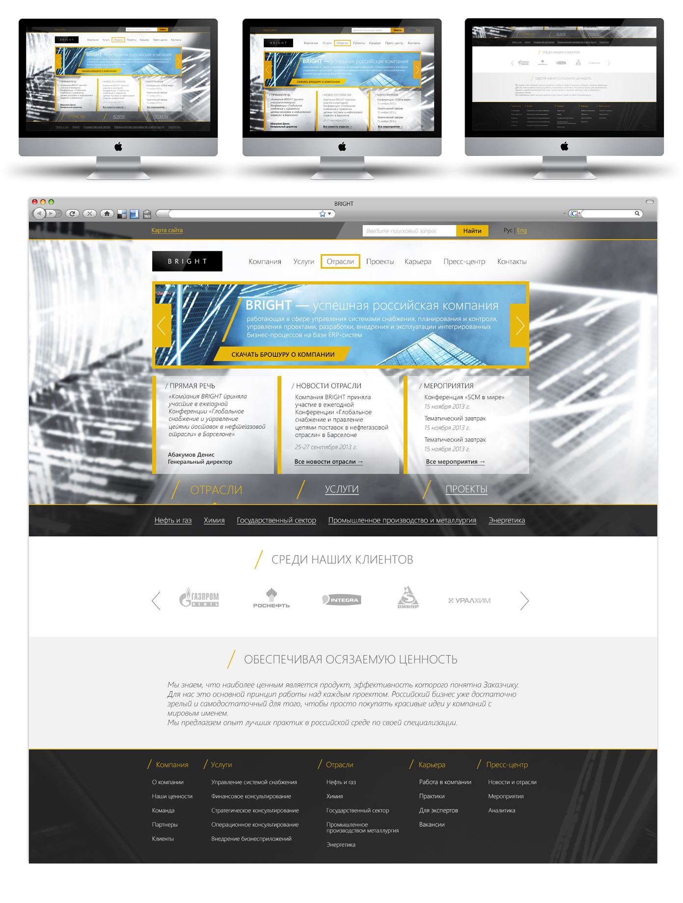 Дизайн и разработка сайта консалтинговой компании фото f_03252fbcee483450.jpg