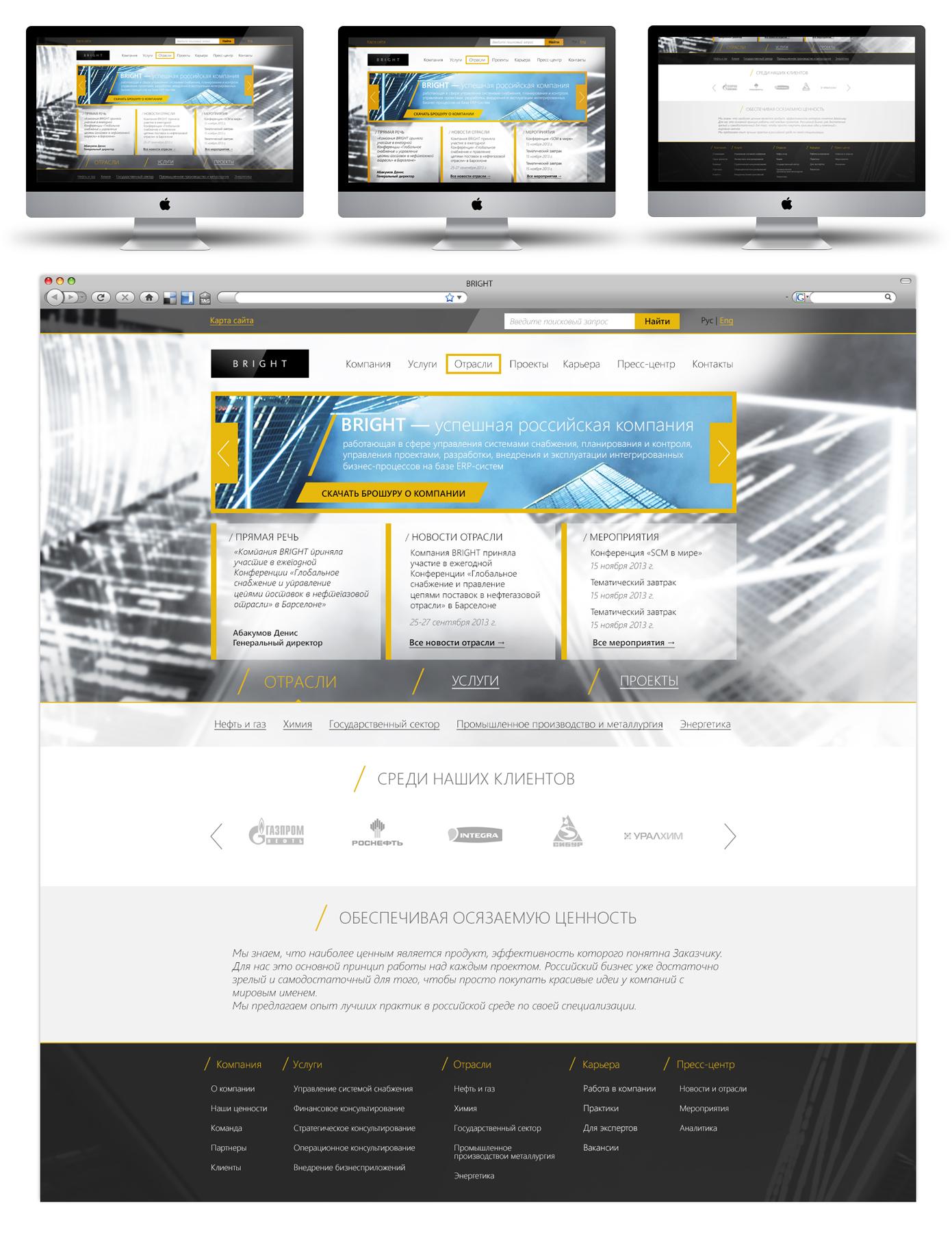 Дизайн и разработка сайта консалтинговой компании фото f_94452fbcef0133e5.jpg