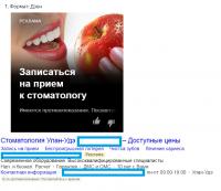 Рекламная кампания для стоматологии