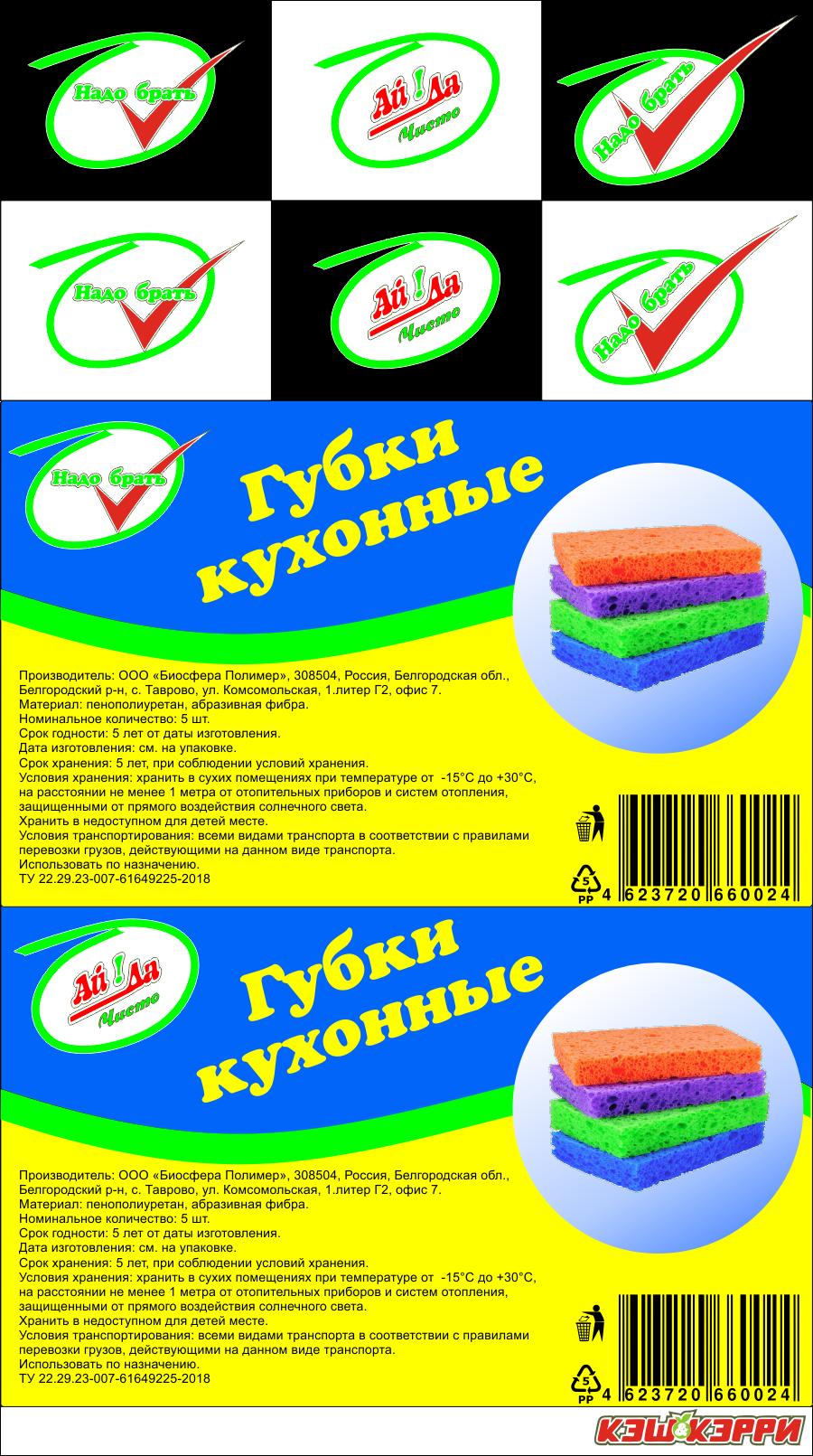 Дизайн логотипа и упаковки СТМ фото f_0385c5c0ae0f1ac9.png