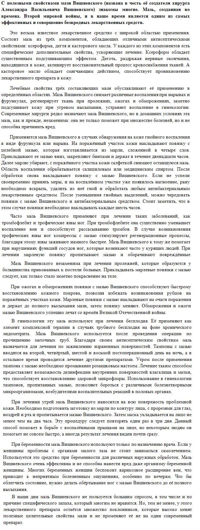 Лечебные свойства мази Вишневского