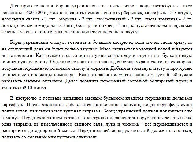 "Рецепт ""Борщ по-украински"""