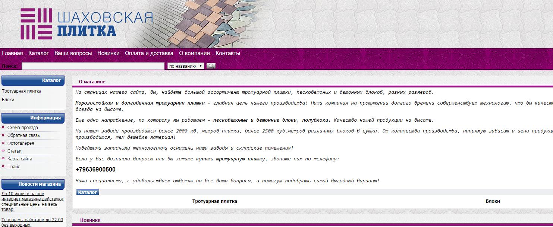 Наполнение сайта http://formnik.ru