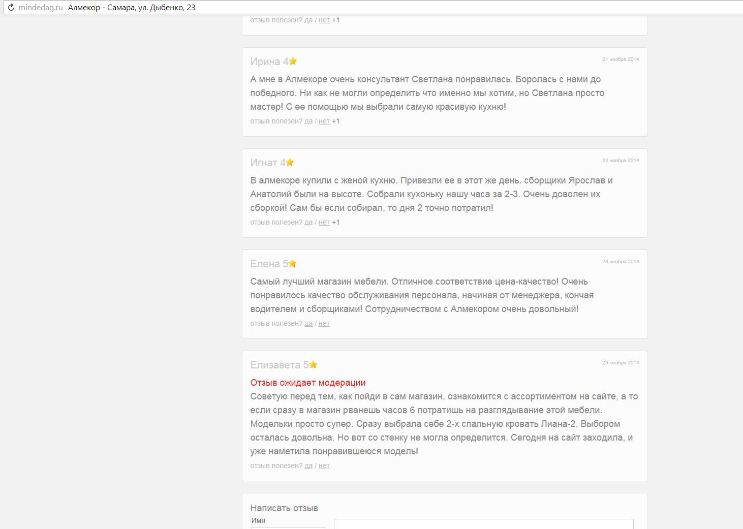 Написание и публикация положительных отзывов, что бы не забанили!(10 шт) 3-й сайт