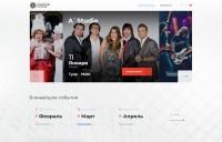 Сайт Московские гастроли