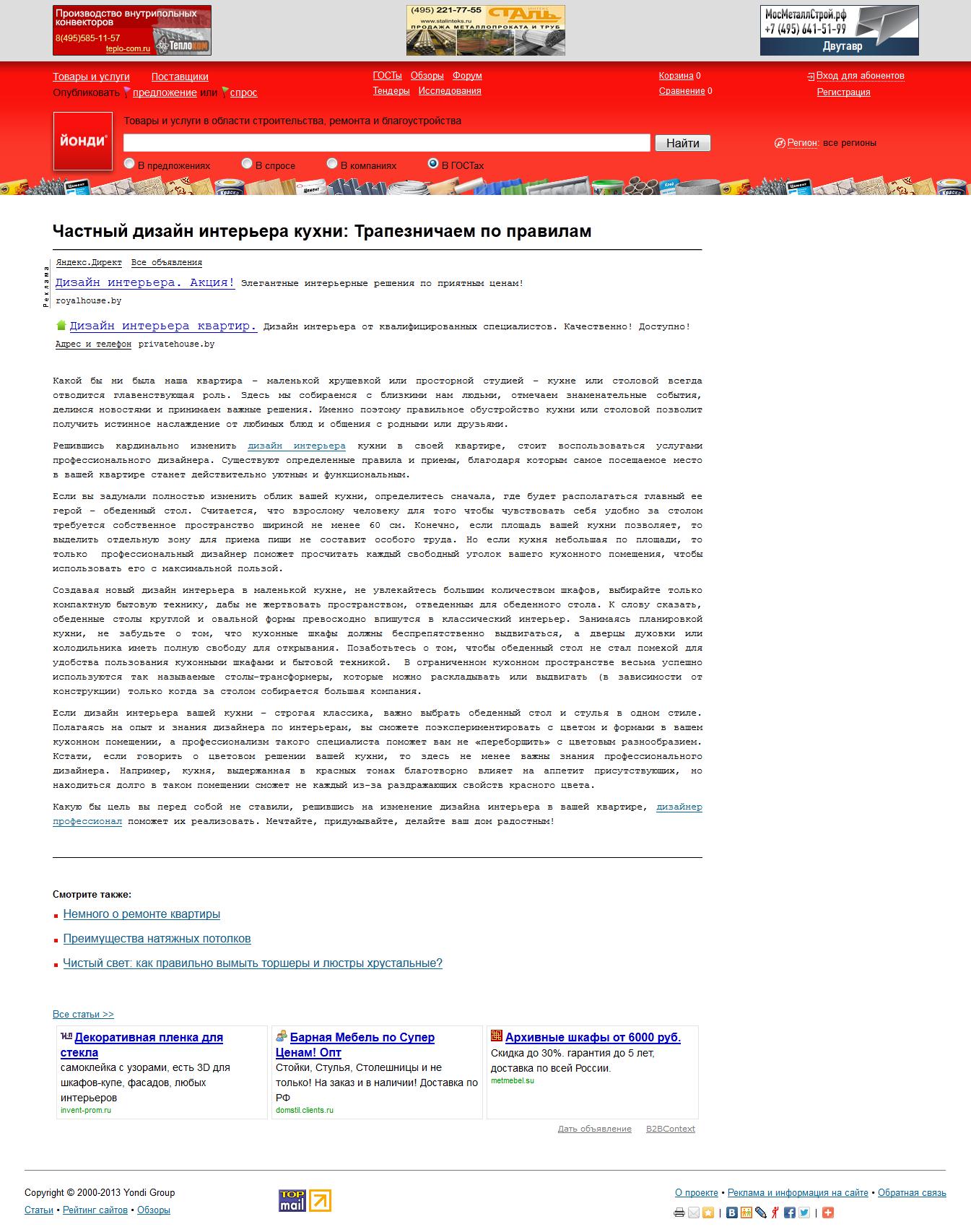 Статья для продвижения сайта о дизайне интерьеров