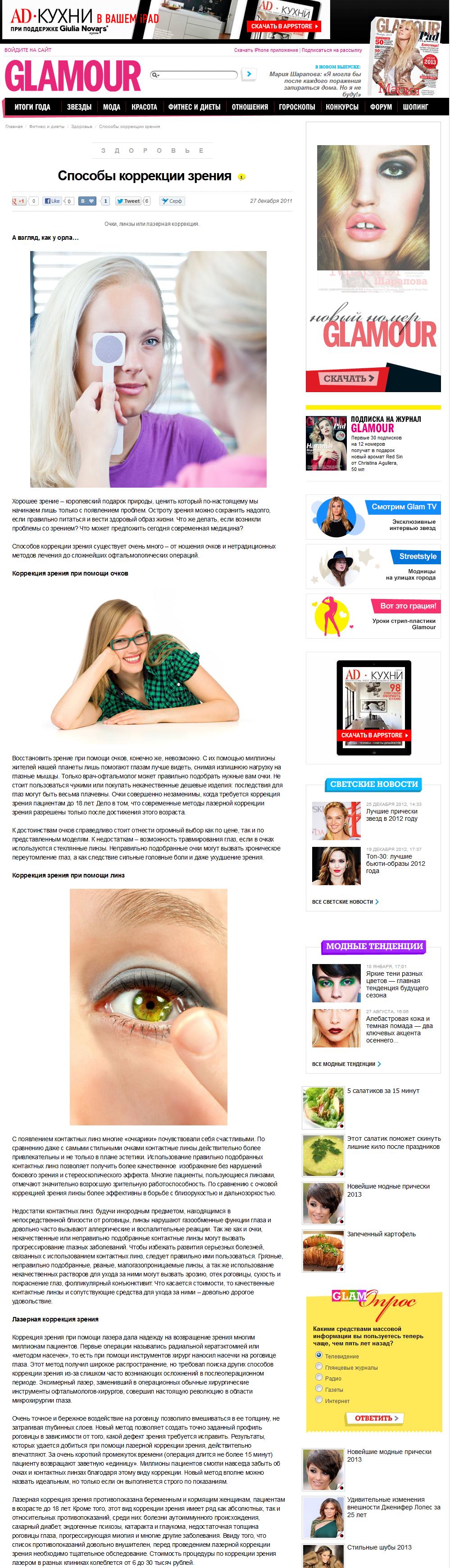 Способы коррекции зрения
