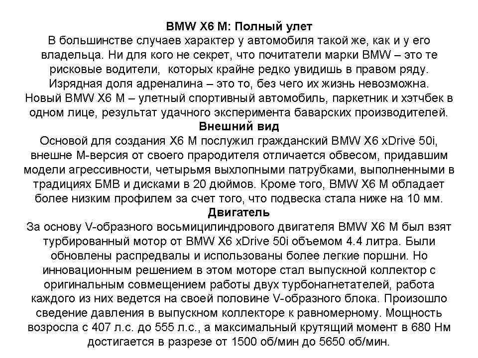 BMW: Полный улет