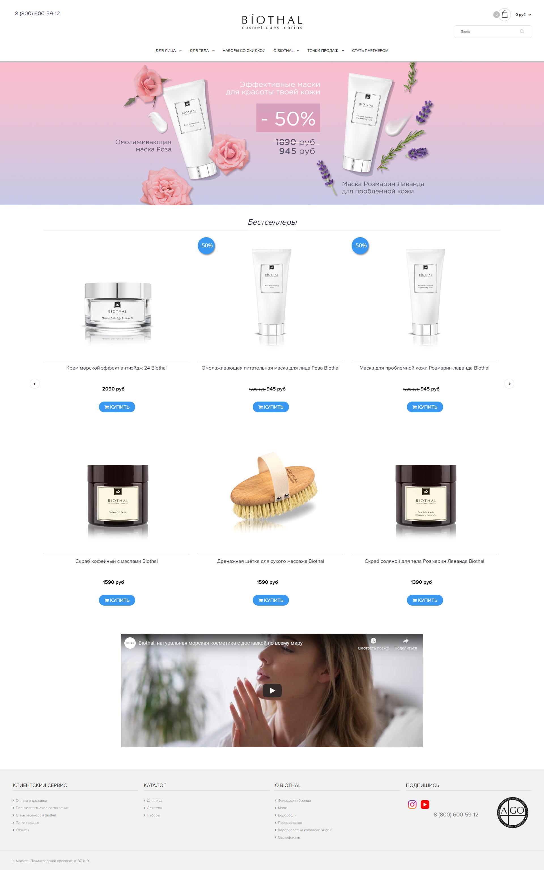 Интернет-магазин натуральной косметики