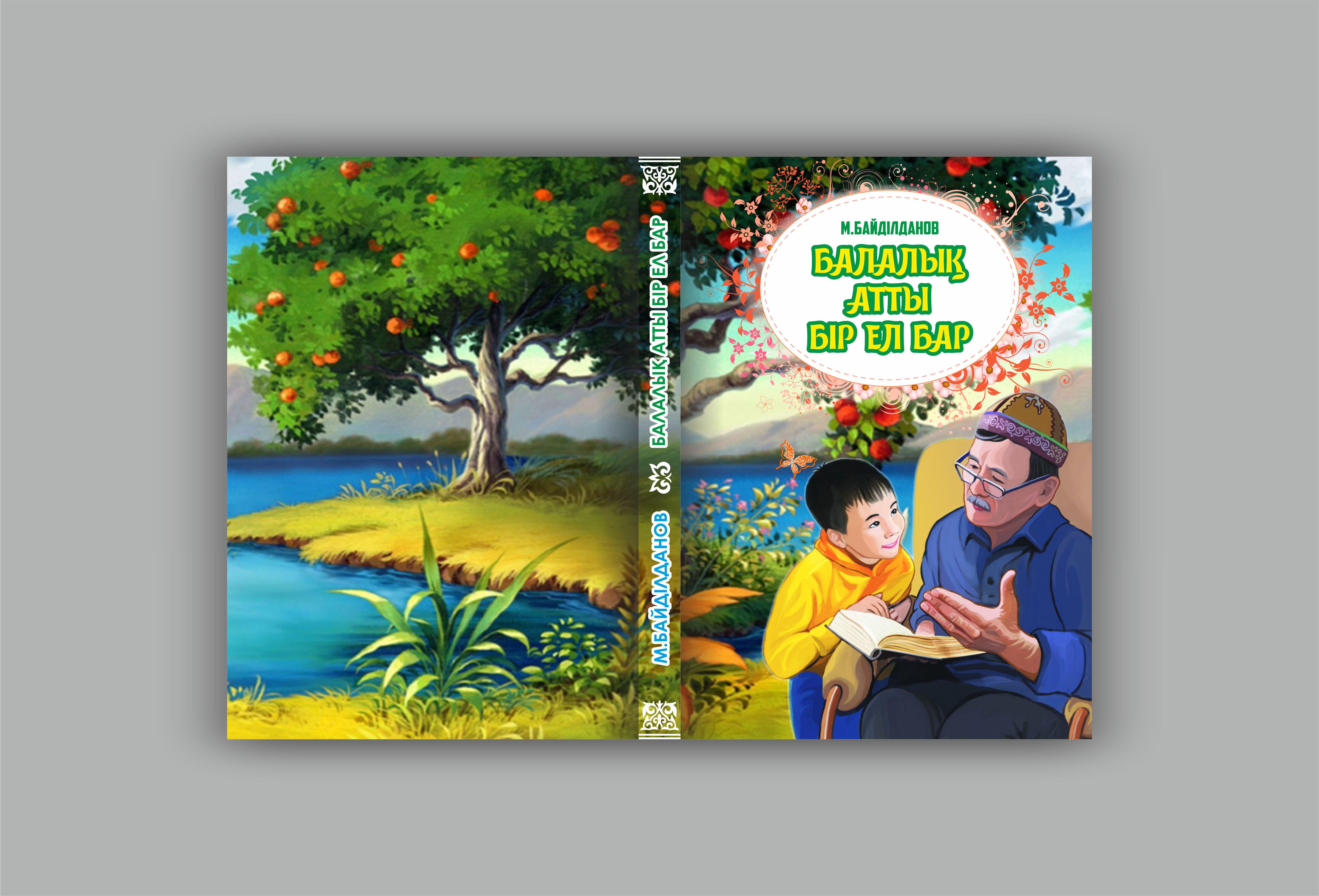 Обложка для книги фото f_6715f3b9c5a9e970.jpg