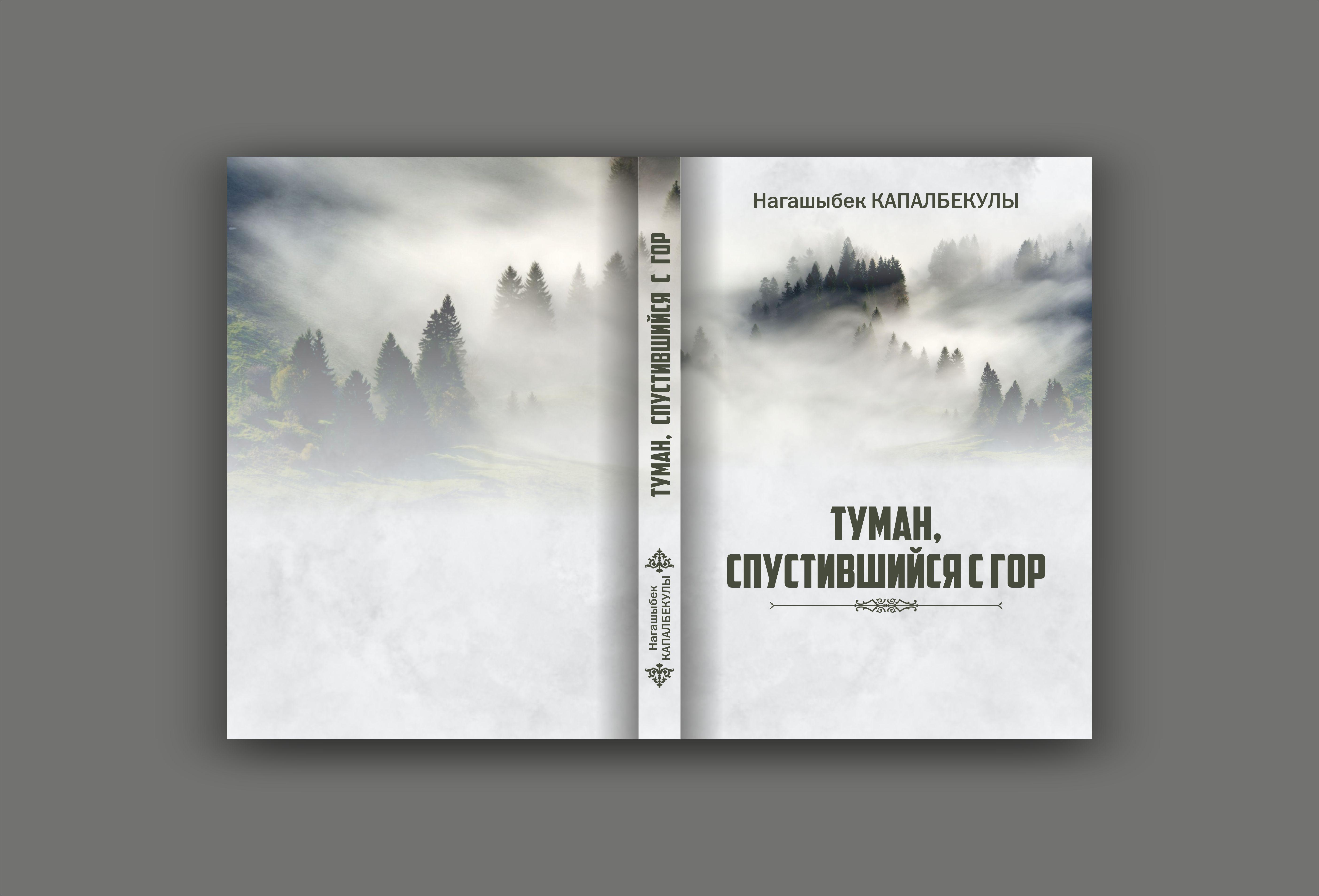 Обложка для книги фото f_7885f3b9c2b18714.jpg