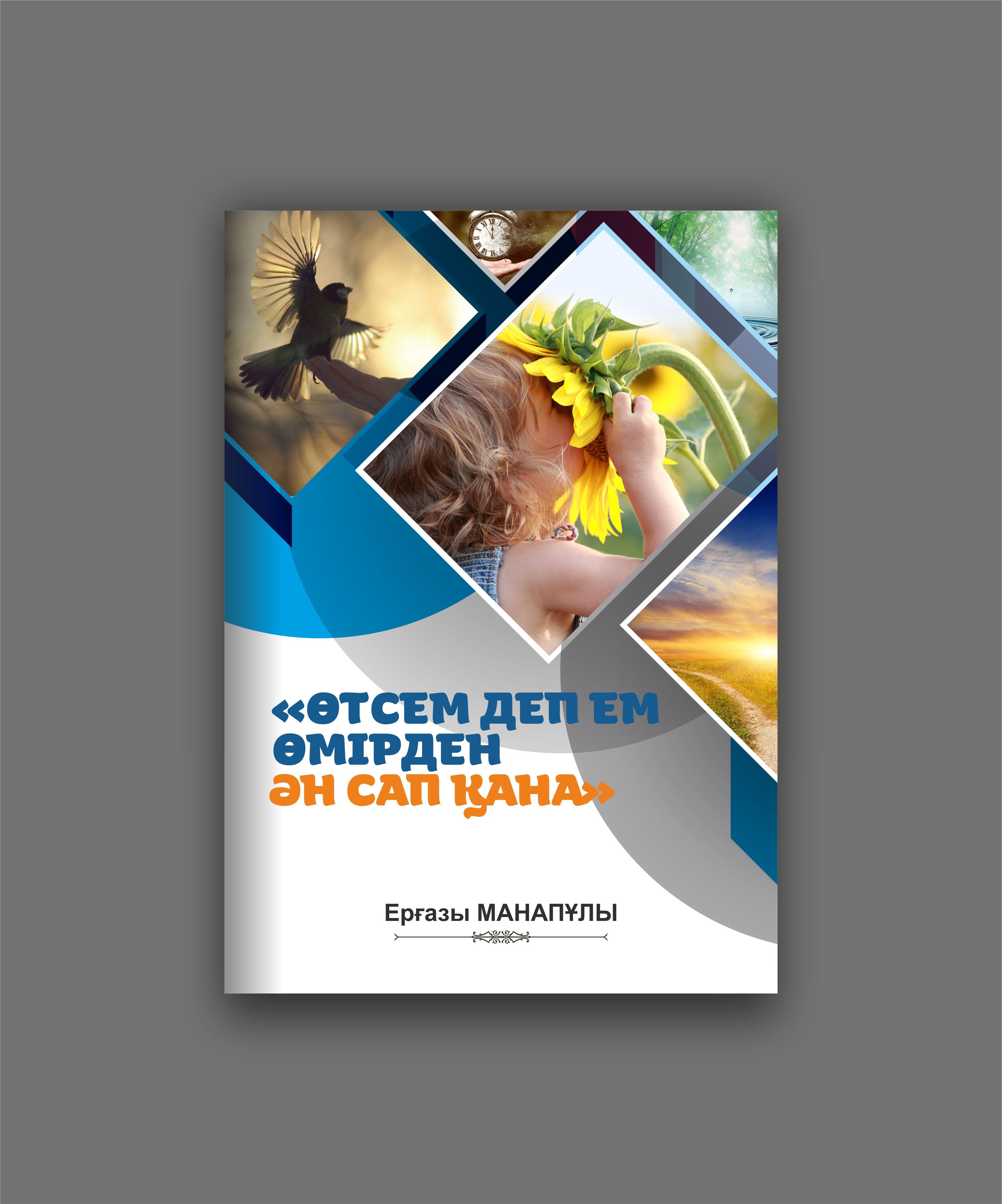 Обложка для книги фото f_9535f3b9c381b4eb.jpg