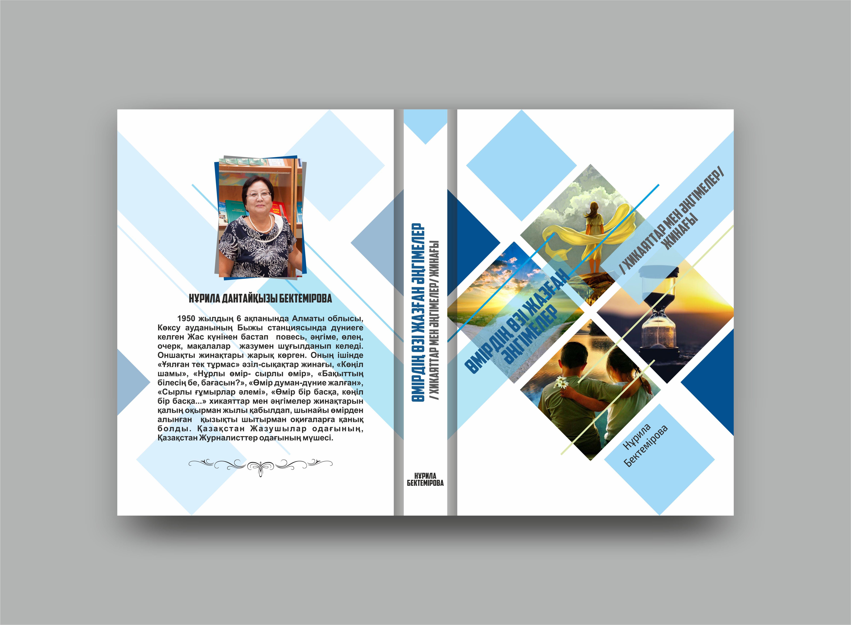 Обложка для книги фото f_9565f3b9c307a8e0.jpg
