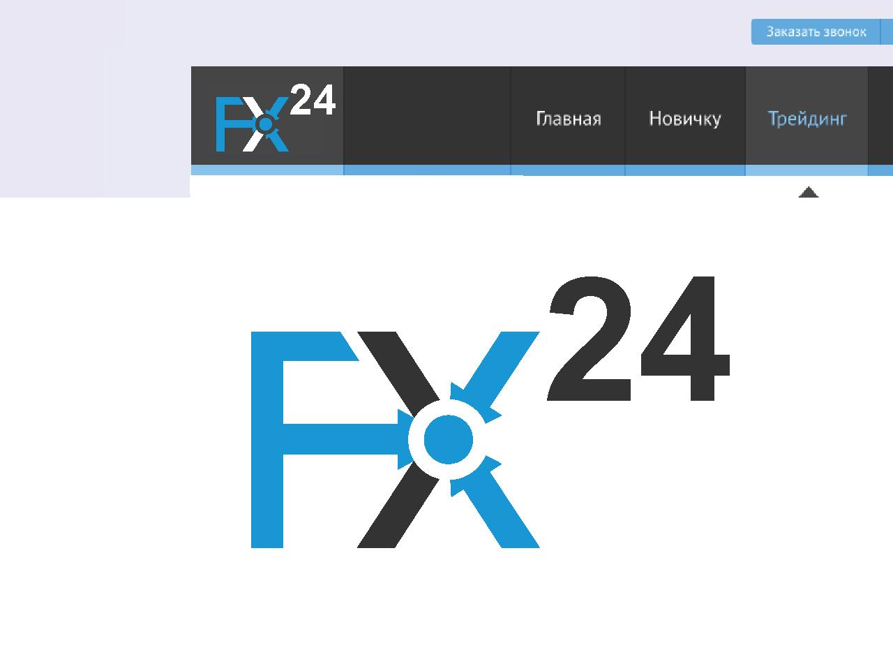 Разработка логотипа компании FX-24 фото f_09250e5bc15a99ef.jpg