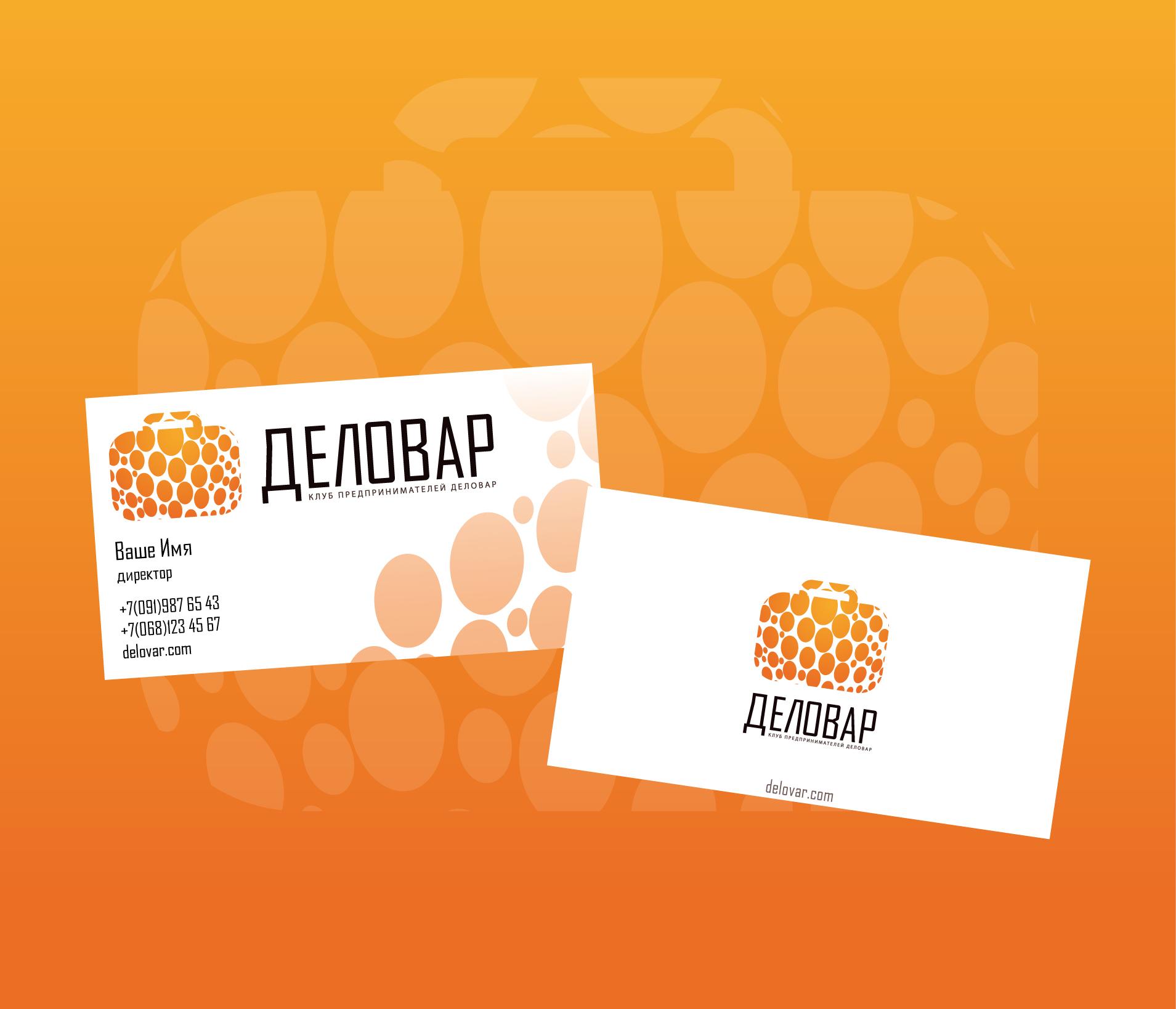 """Логотип и фирм. стиль для Клуба предпринимателей """"Деловар"""" фото f_50463ea94fb2c.jpg"""