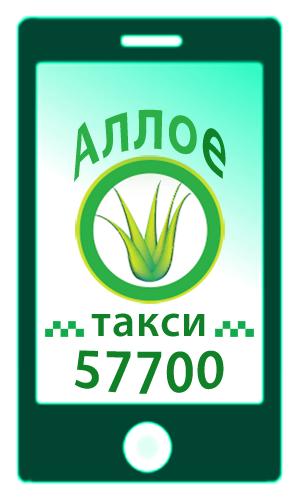 придумать логотип для такси фото f_459539f7cde0d297.png
