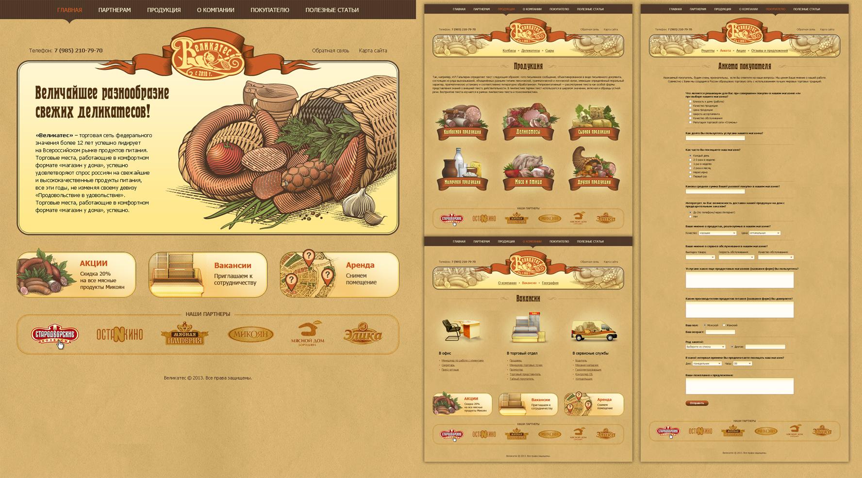 Сеть мясных магазинов Великатес