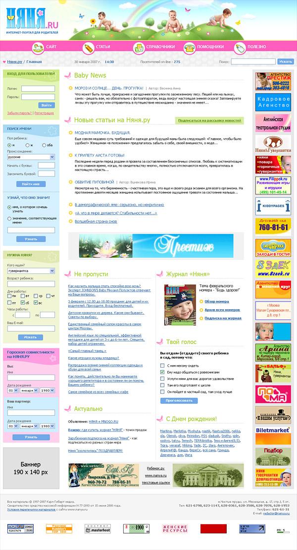 Интернет-портал для молодых родителей