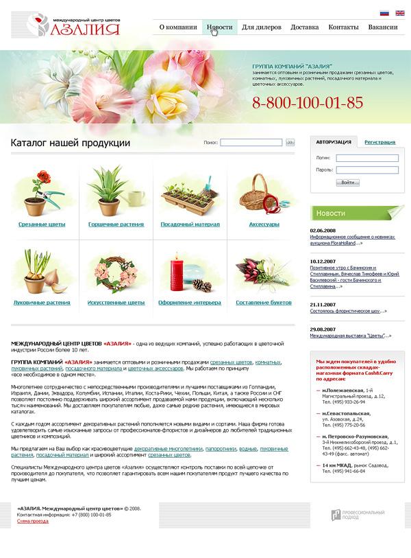 Оптовая продажа цветов
