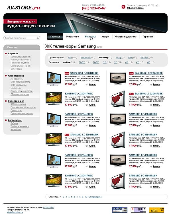 Интернет-магазин аудио- видеотехники