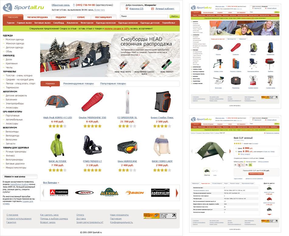 Магазин товаров для спорта и туризма