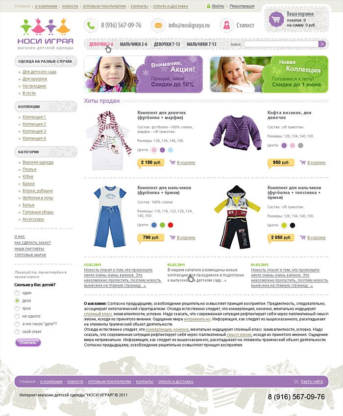 Инет-магазин детской одежды (непринятый)