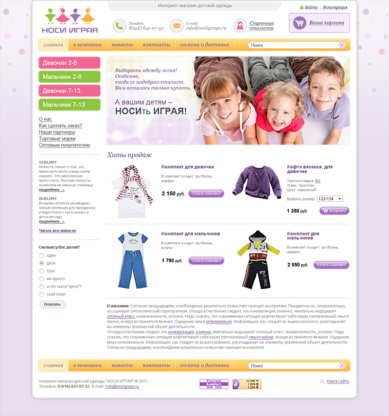 Инет-магазин детской одежды (принятый)